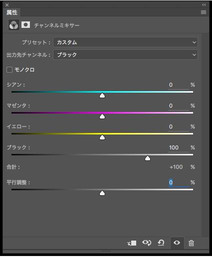 チャンネルミキサー_ブラック