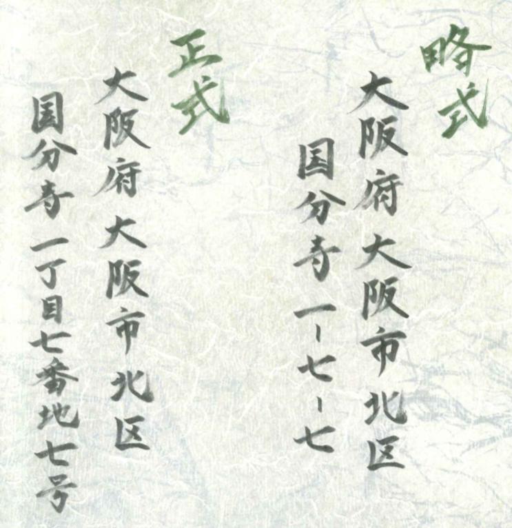 縦書き清書